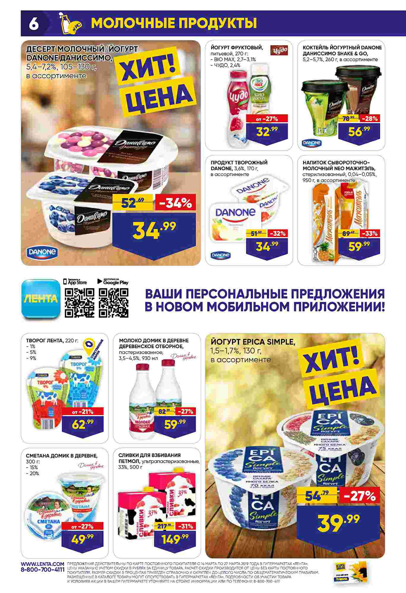 Каталог Лента гипермаркет 14-27.03.2019 стр. - 0001 - 0006