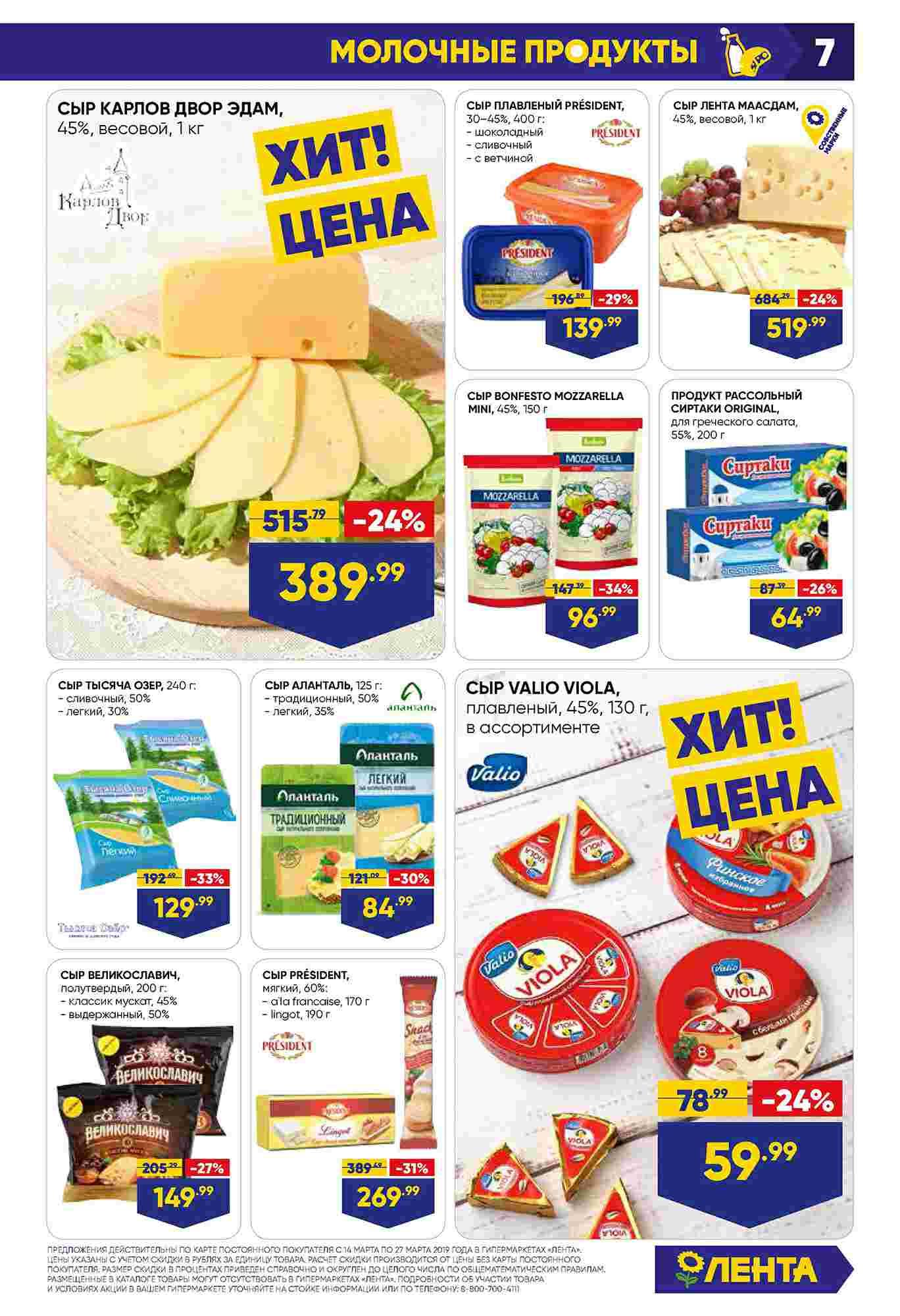 Каталог Лента гипермаркет 14-27.03.2019 стр. - 0001 - 0007
