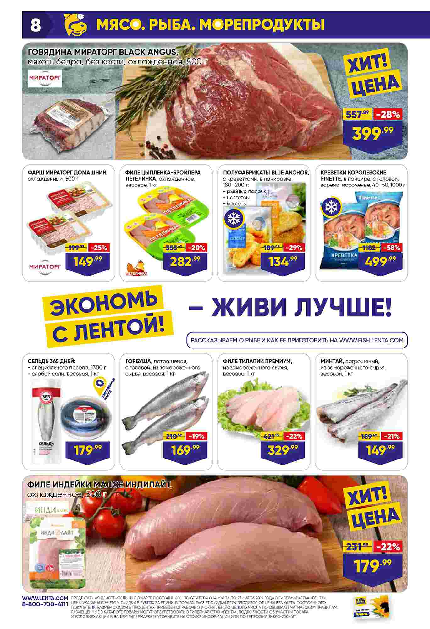 Каталог Лента гипермаркет 14-27.03.2019 стр. - 0001 - 0008