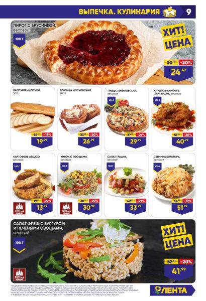 Каталог Лента гипермаркет 14-27.03.2019 стр. - 0001 - 0009