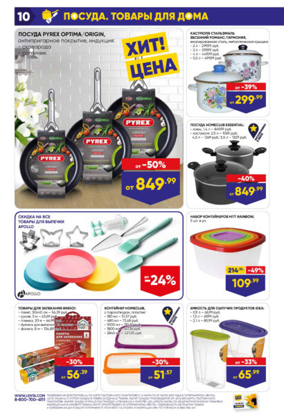 Каталог Лента гипермаркет 14-27.03.2019 стр. - 0001 - 0010