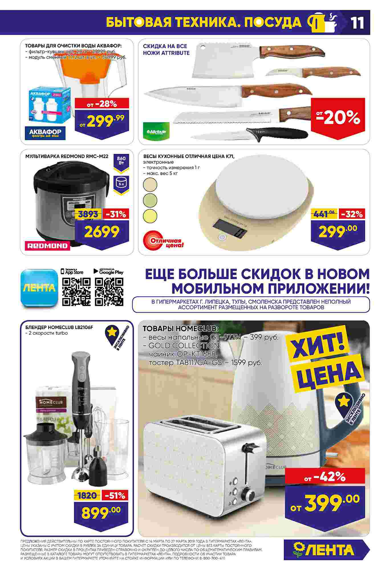 Каталог Лента гипермаркет 14-27.03.2019 стр. - 0001 - 0011