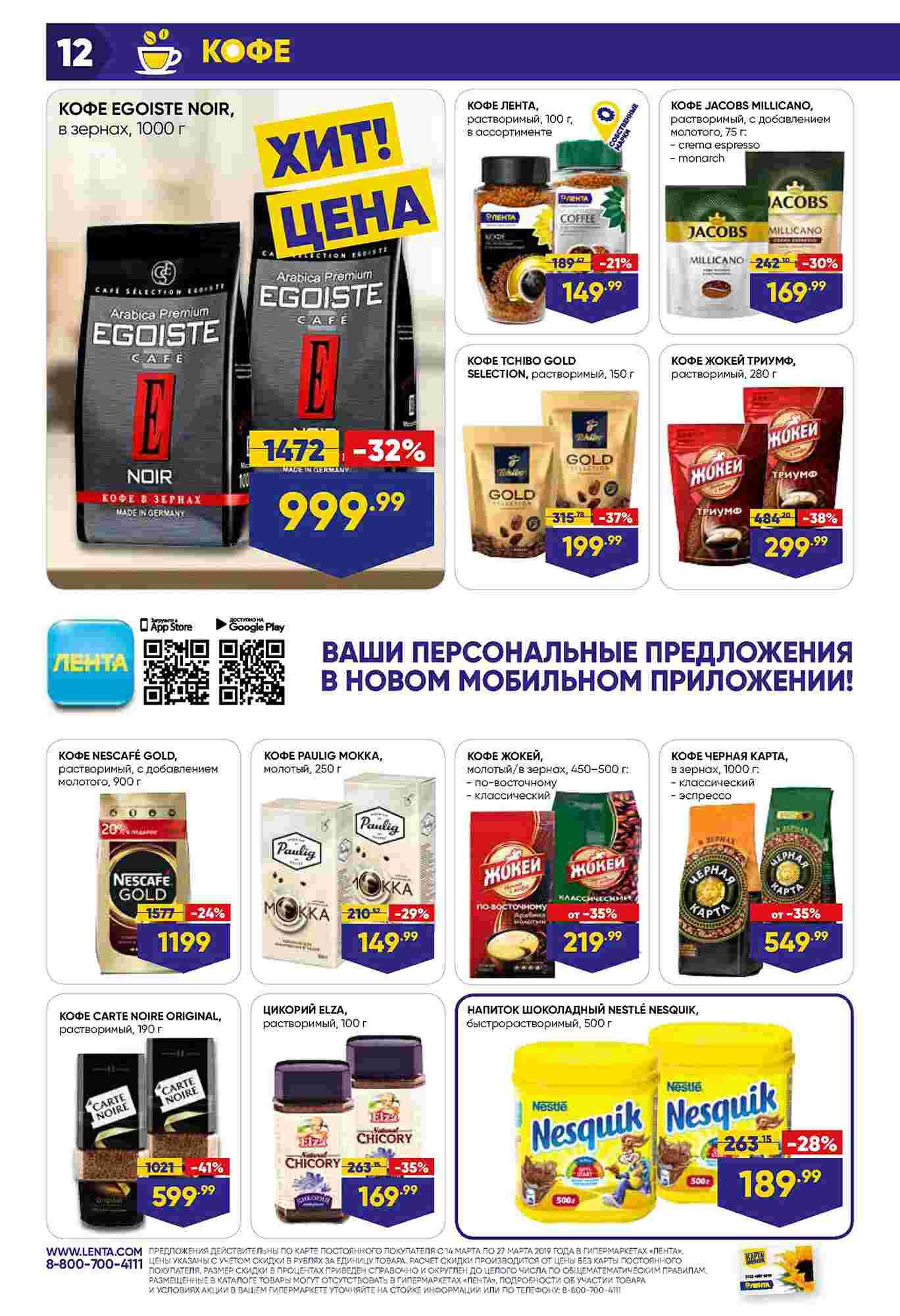 Каталог Лента гипермаркет 14-27.03.2019 стр. - 0001 - 0012