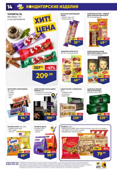 Каталог Лента гипермаркет 14-27.03.2019 стр. - 0001 - 0014