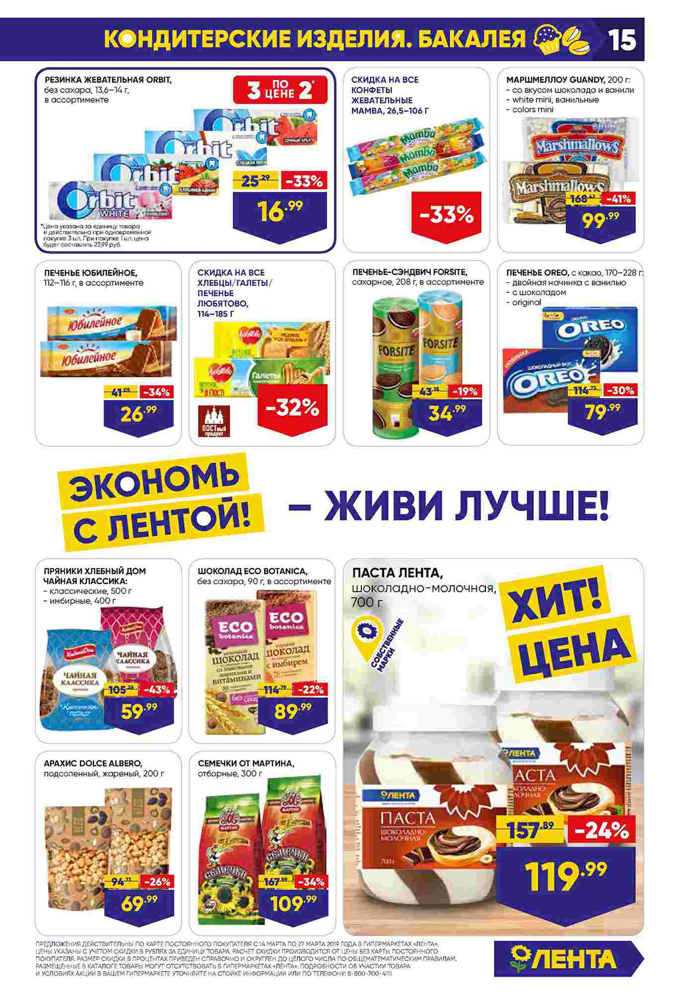 Каталог Лента гипермаркет 14-27.03.2019 стр. - 0001 - 0015