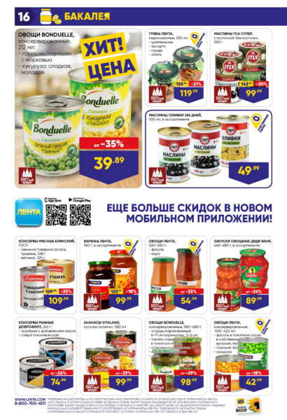 Каталог Лента гипермаркет 14-27.03.2019 стр. - 0001 - 0016