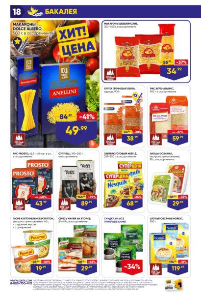 Каталог Лента гипермаркет 14-27.03.2019 стр. - 0001 - 0018