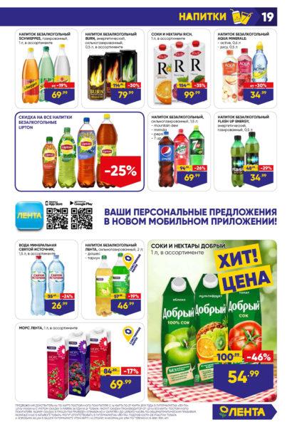 Каталог Лента гипермаркет 14-27.03.2019 стр. - 0001 - 0019