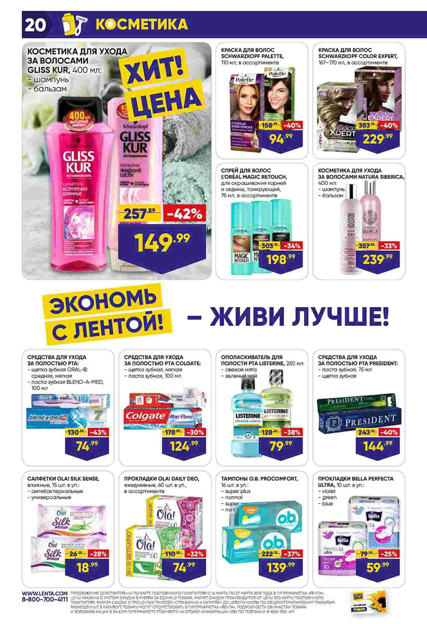 Каталог Лента гипермаркет 14-27.03.2019 стр. - 0001 - 0020