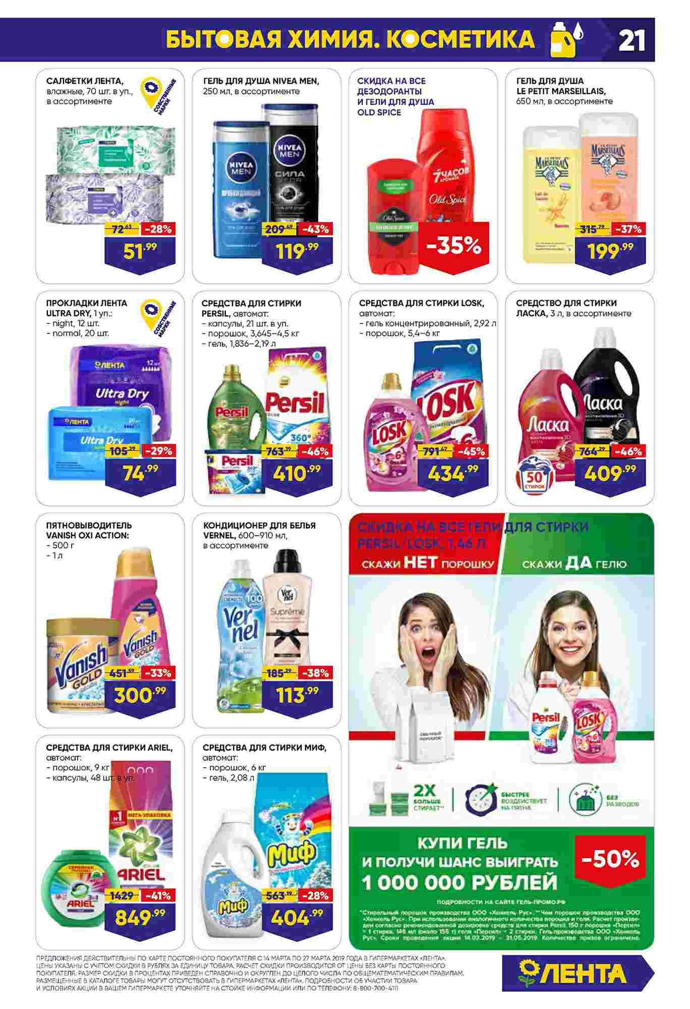 Каталог Лента гипермаркет 14-27.03.2019 стр. - 0001 - 0021