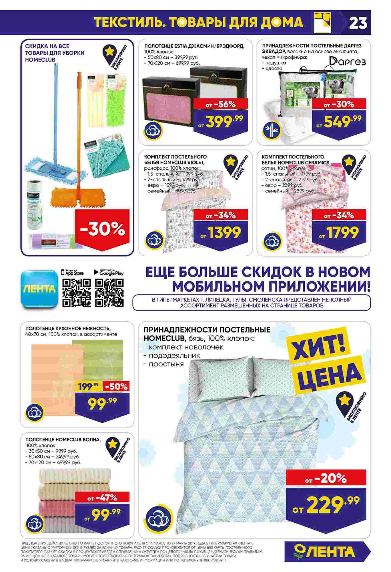 Каталог Лента гипермаркет 14-27.03.2019 стр. - 0001 - 0023