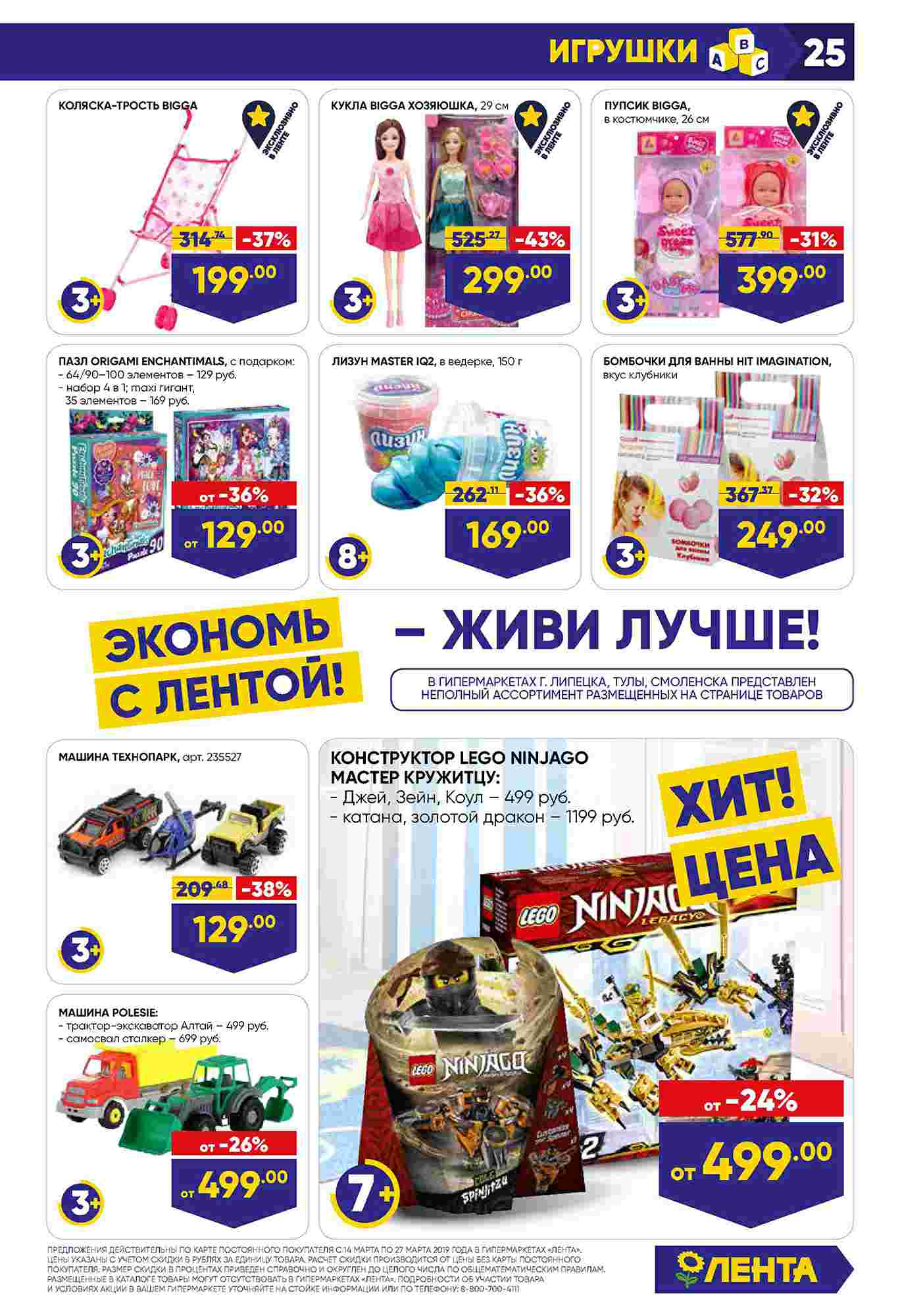 Каталог Лента гипермаркет 14-27.03.2019 стр. - 0001 - 0025
