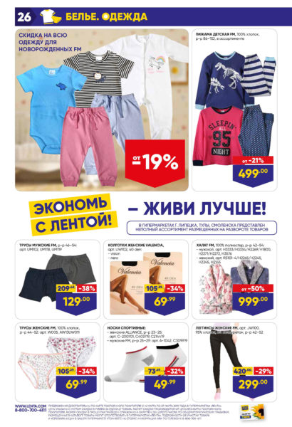 Каталог Лента гипермаркет 14-27.03.2019 стр. - 0001 - 0026