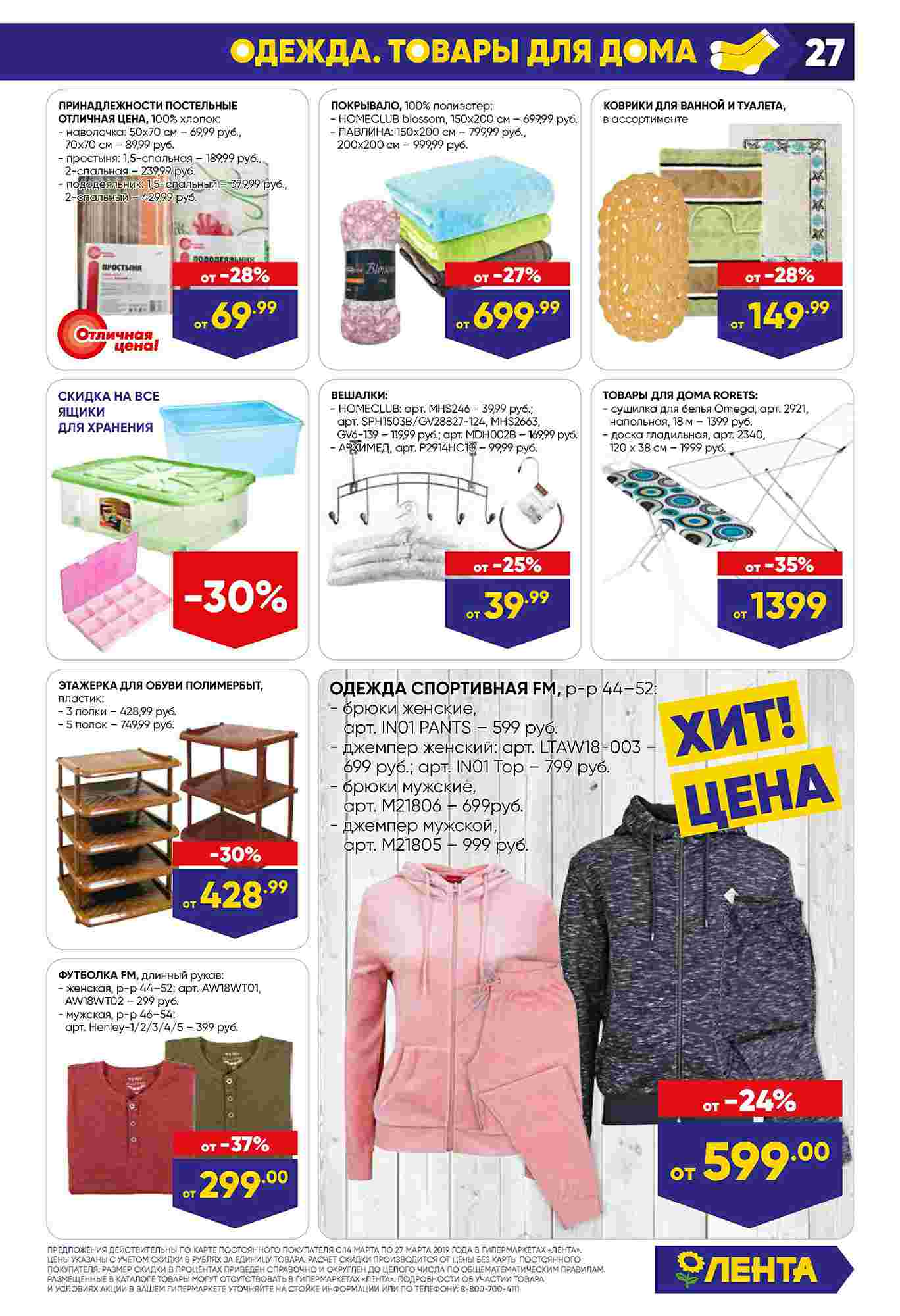 Каталог Лента гипермаркет 14-27.03.2019 стр. - 0001 - 0027