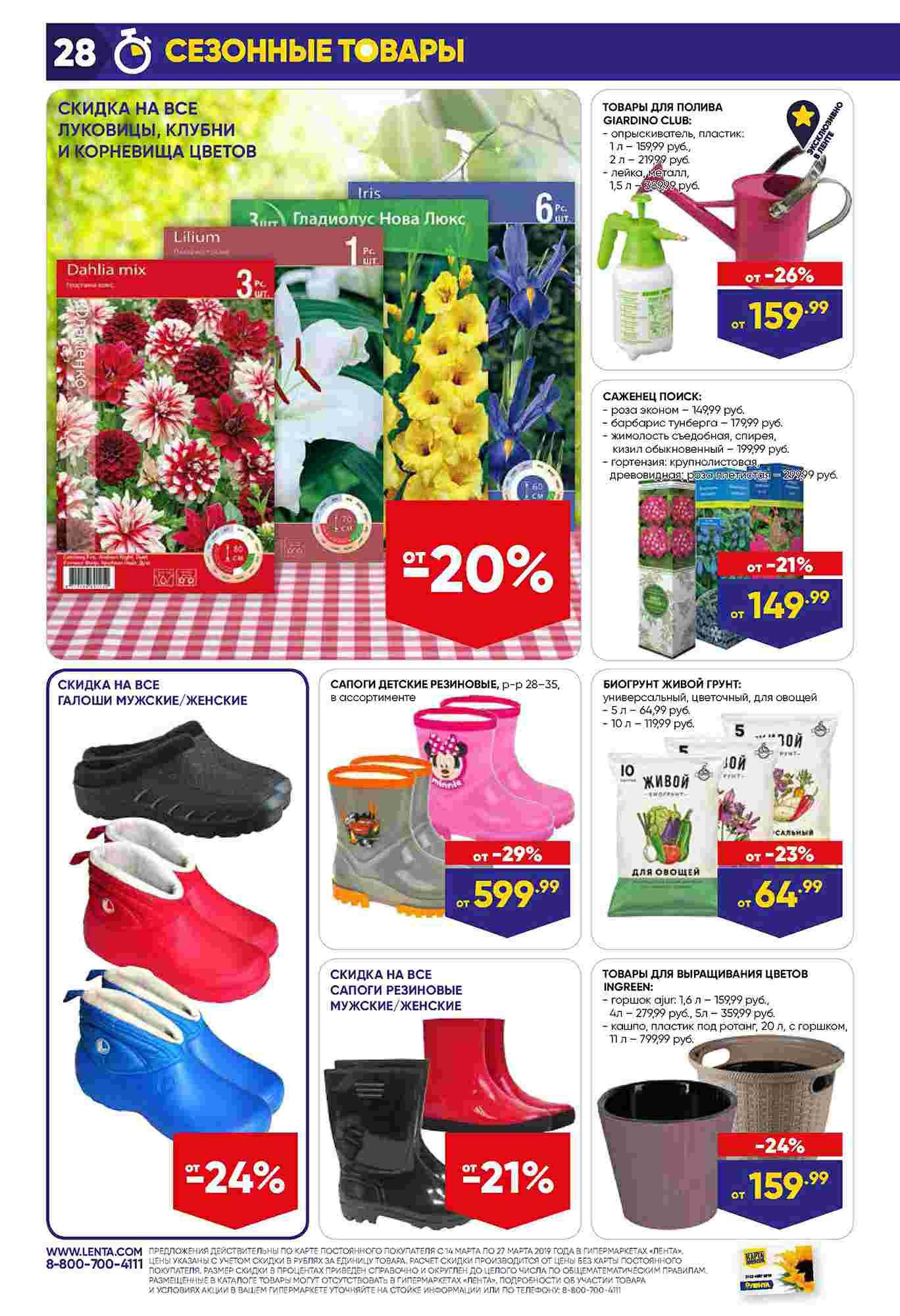 Каталог Лента гипермаркет 14-27.03.2019 стр. - 0001 - 0028