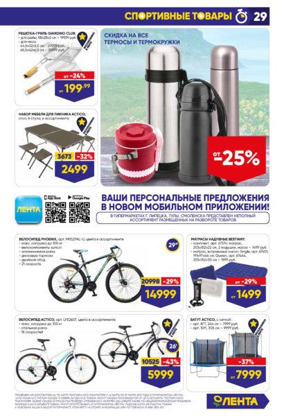 Каталог Лента гипермаркет 14-27.03.2019 стр. - 0001 - 0029