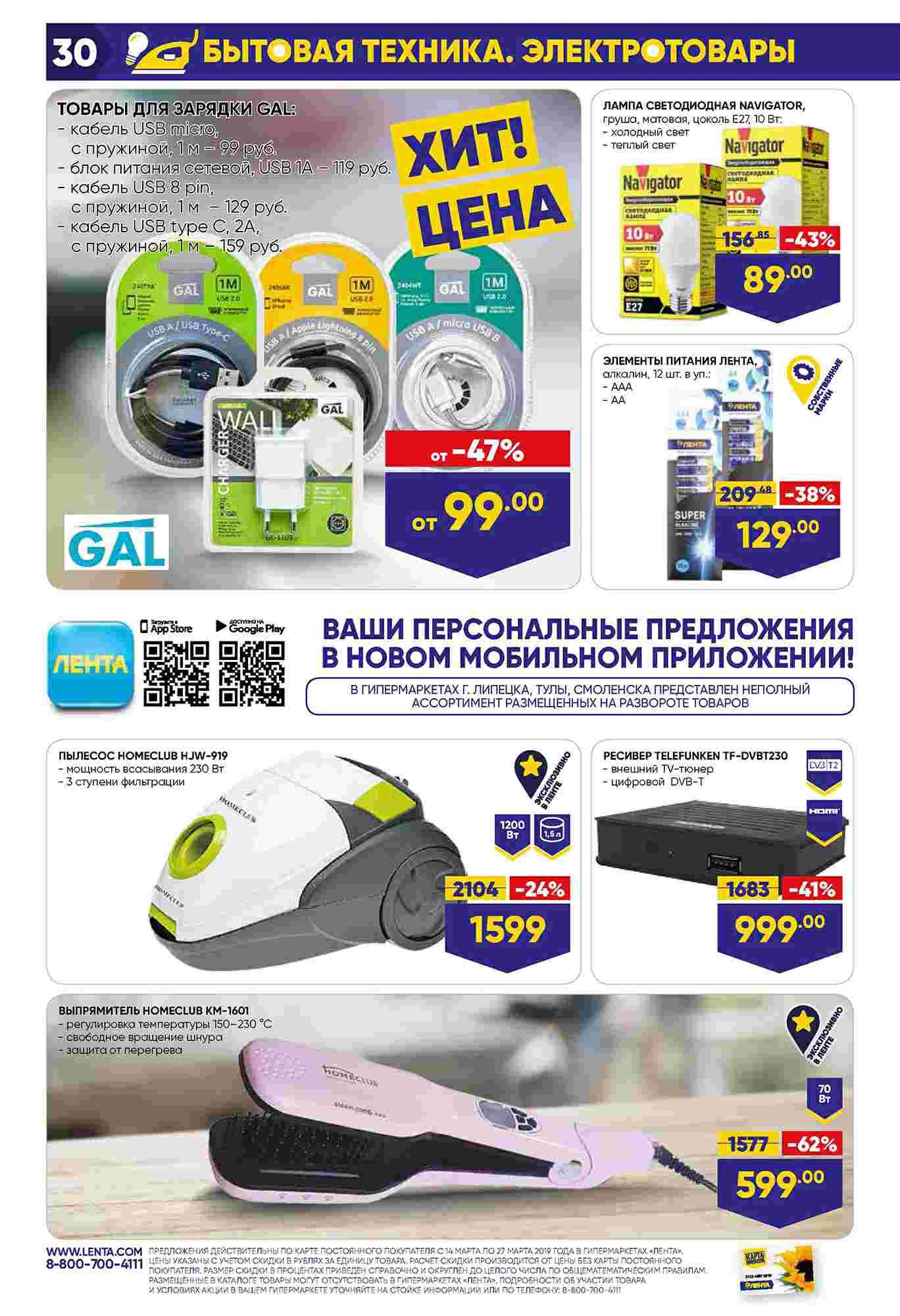 Каталог Лента гипермаркет 14-27.03.2019 стр. - 0001 - 0030