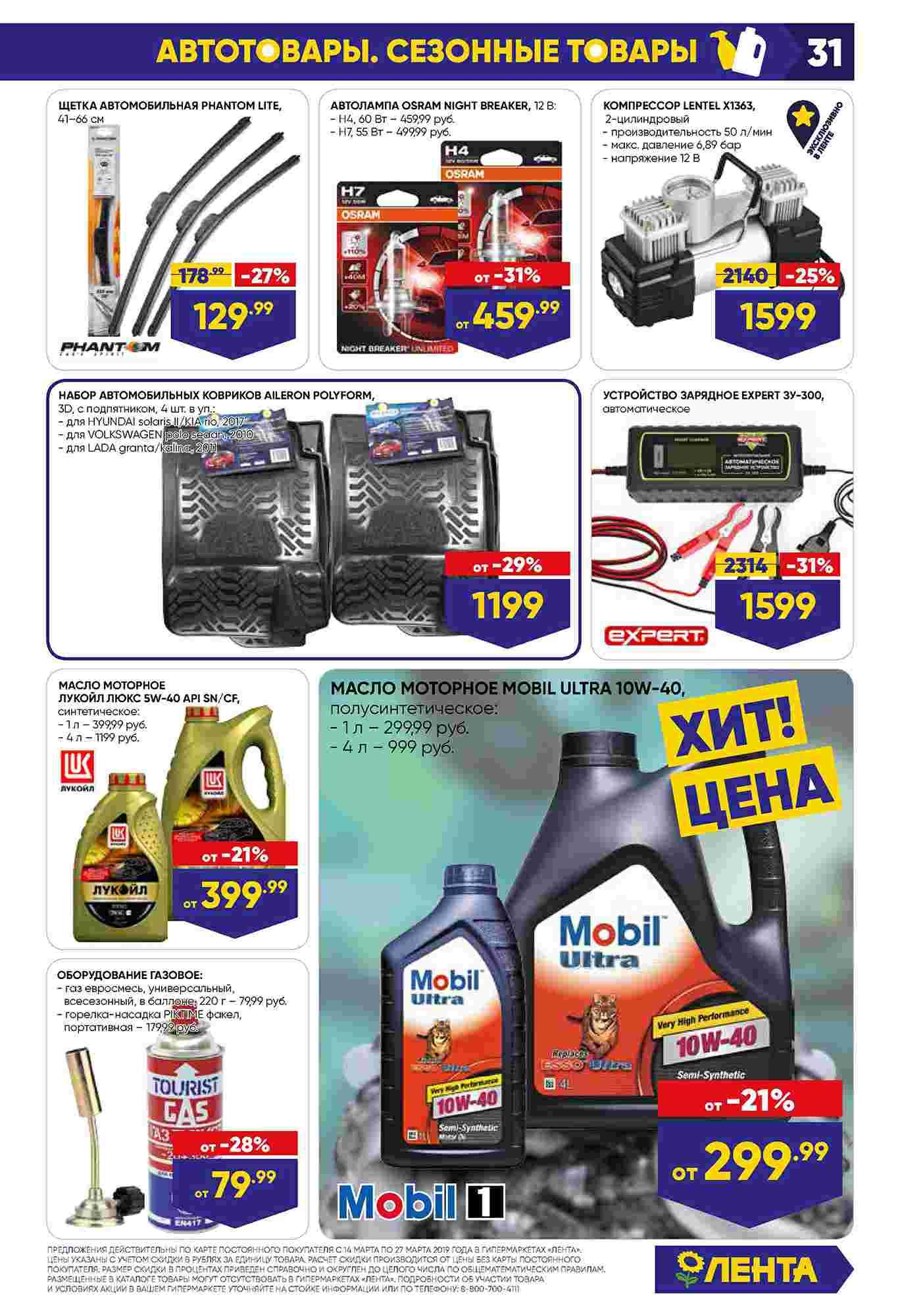 Каталог Лента гипермаркет 14-27.03.2019 стр. - 0001 - 0031