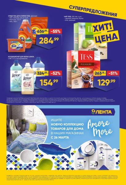 Каталог Лента гипермаркет 14-27.03.2019 стр. - 0001 - 0032