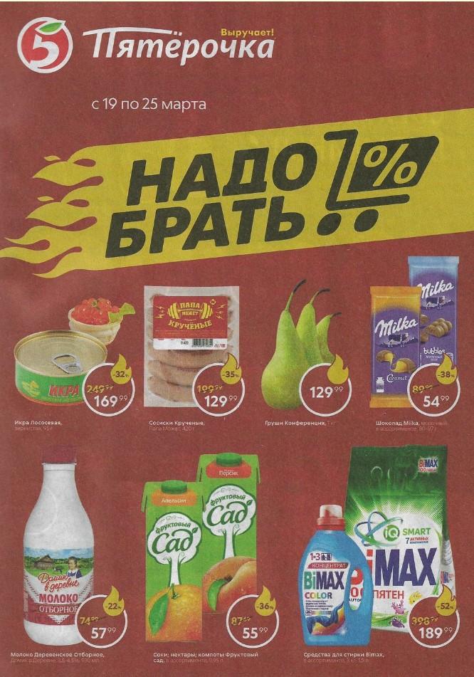 Каталог Пятерочка 19-25.03.2019 стр.1