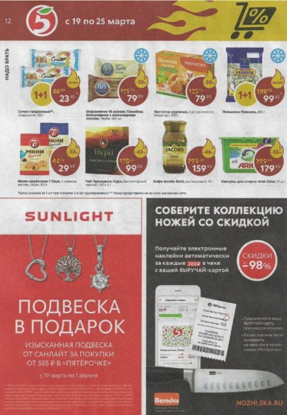 Каталог Пятерочка 19-25.03.2019 стр.12