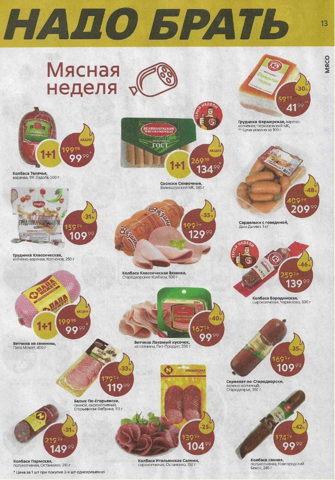 Каталог Пятерочка 19-25.03.2019 стр.13