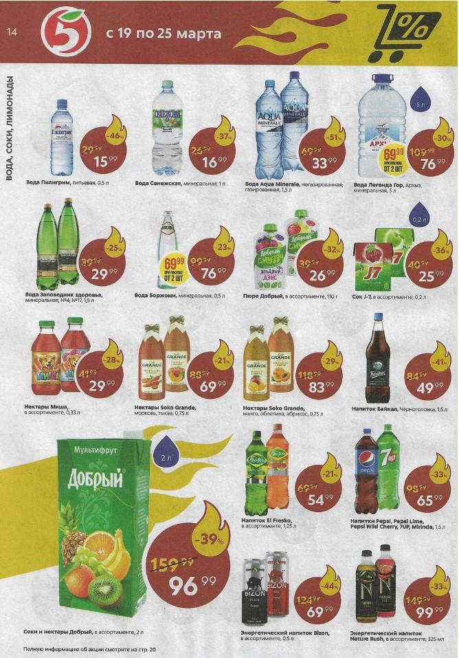 Каталог Пятерочка 19-25.03.2019 стр.14