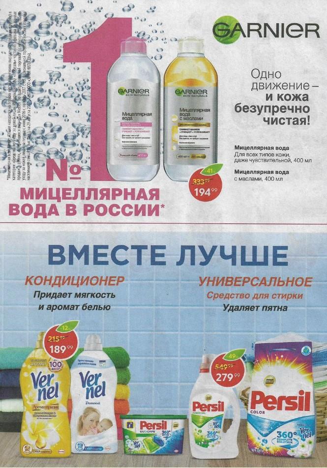 Каталог Пятерочка 19-25.03.2019 стр.18