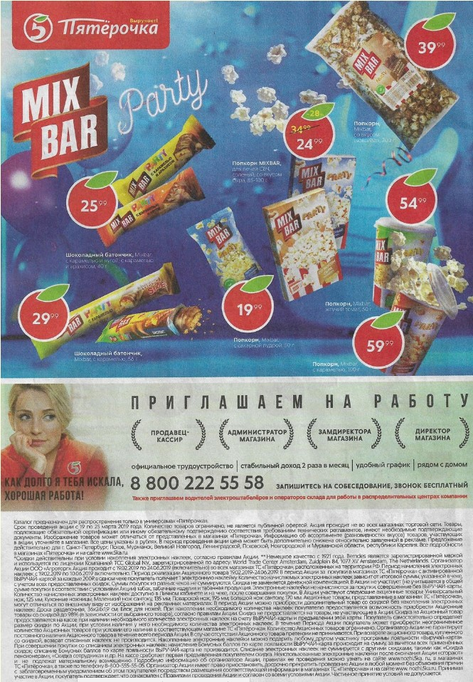 Каталог Пятерочка 19-25.03.2019 стр.20