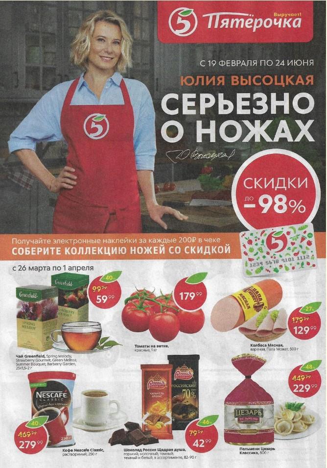 Каталог Пятерочка 26-01.04.2019 стр.1