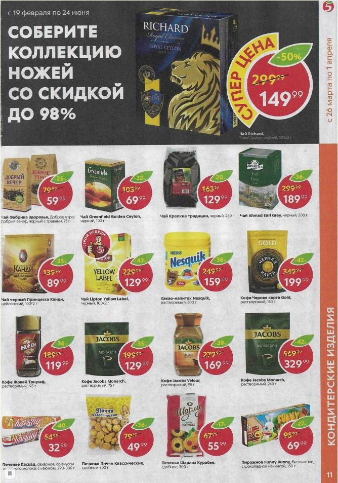 Каталог Пятерочка 26-01.04.2019 стр.11