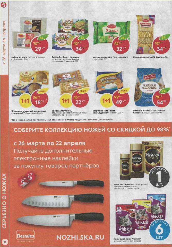 Каталог Пятерочка 26-01.04.2019 стр.12