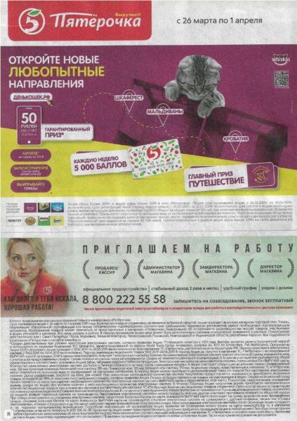 Каталог Пятерочка 26-01.04.2019 стр.20