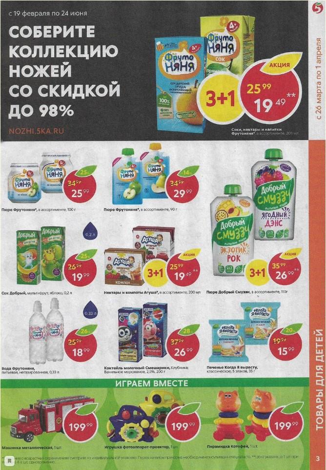 Каталог Пятерочка 26-01.04.2019 стр.3