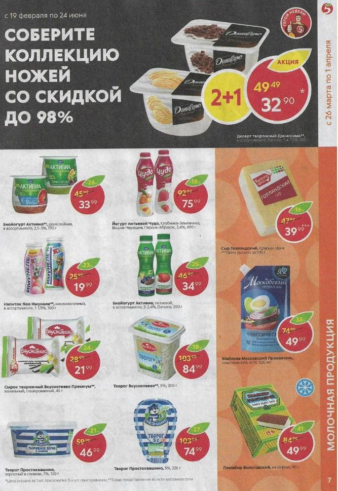 Каталог Пятерочка 26-01.04.2019 стр.7