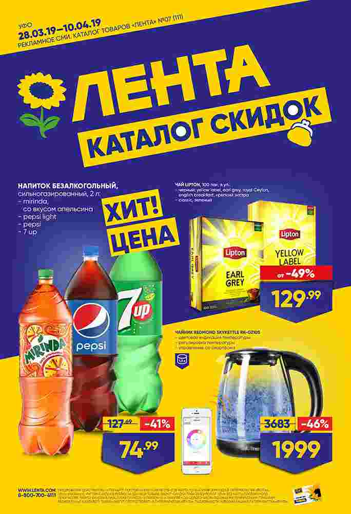 Каталог гипермаркет Лента 28-10.04.2019 стр. - 0001