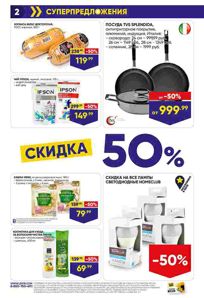 Каталог гипермаркет Лента 28-10.04.2019 стр. - 0002