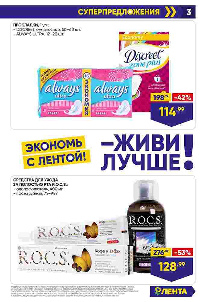 Каталог гипермаркет Лента 28-10.04.2019 стр. - 0003