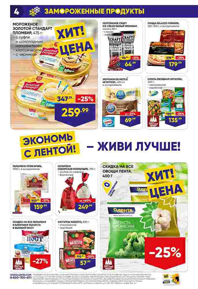Каталог гипермаркет Лента 28-10.04.2019 стр. - 0004