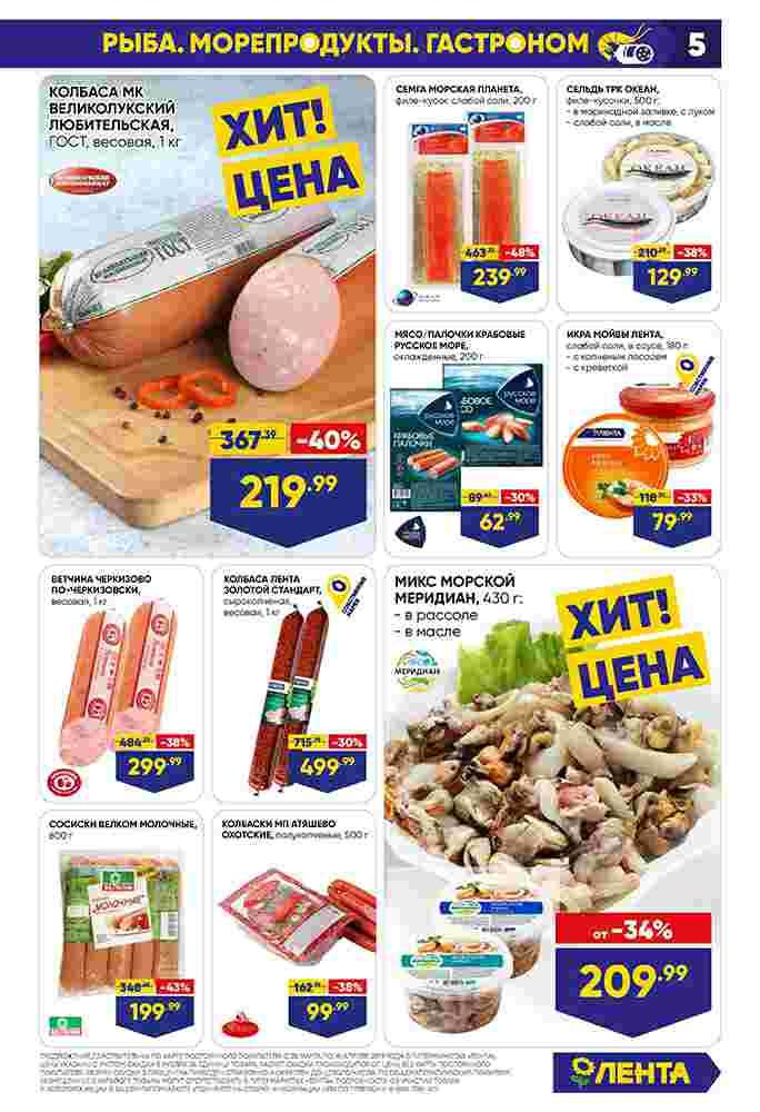 Каталог гипермаркет Лента 28-10.04.2019 стр. - 0005