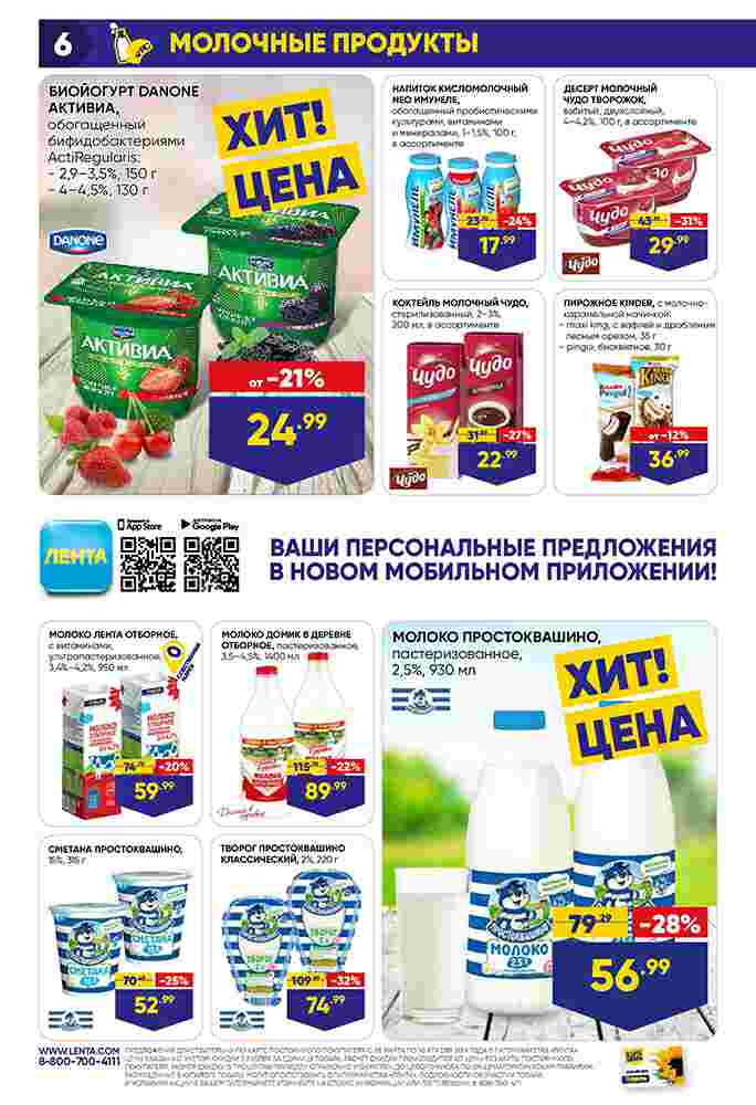 Каталог гипермаркет Лента 28-10.04.2019 стр. - 0006