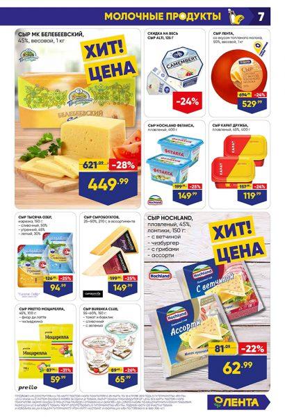 Каталог гипермаркет Лента 28-10.04.2019 стр. - 0007