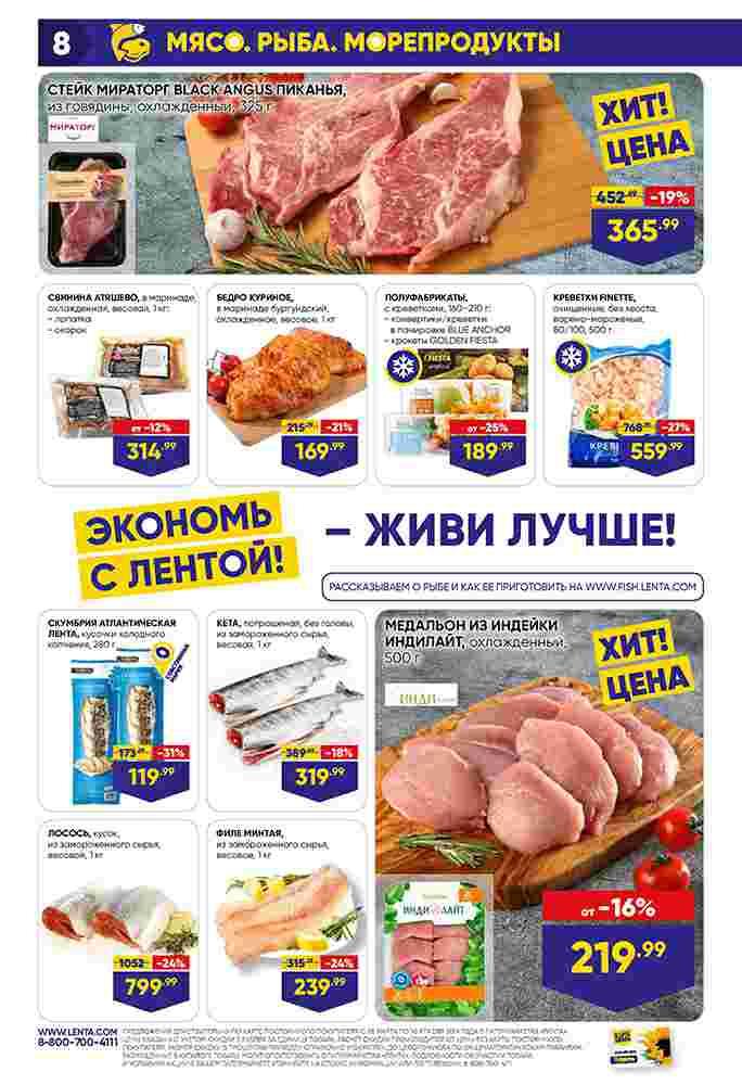 Каталог гипермаркет Лента 28-10.04.2019 стр. - 0008