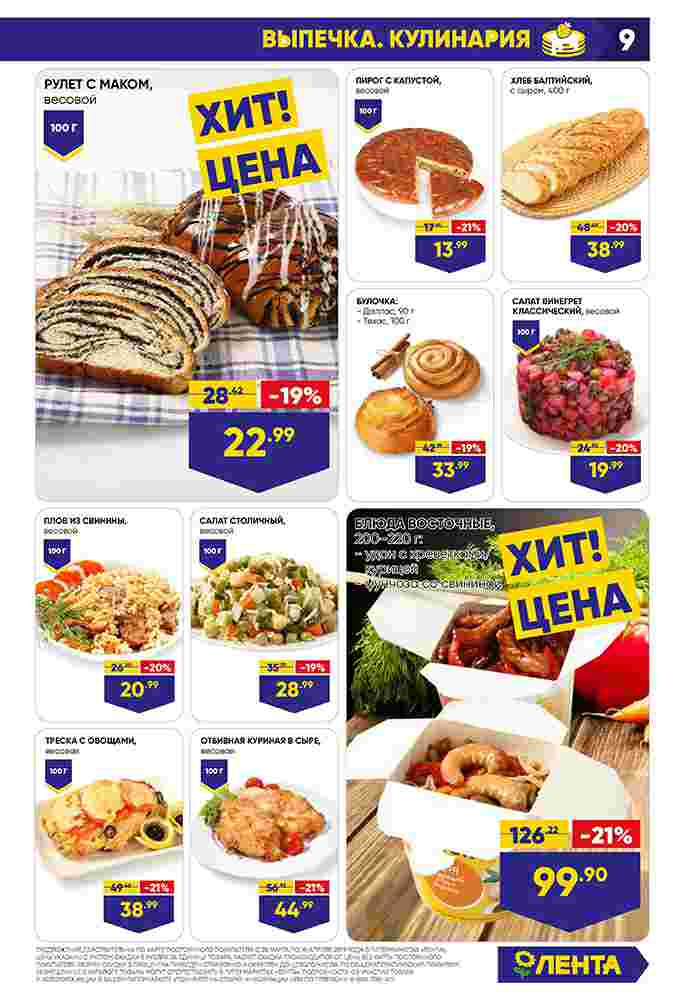 Каталог гипермаркет Лента 28-10.04.2019 стр. - 0009