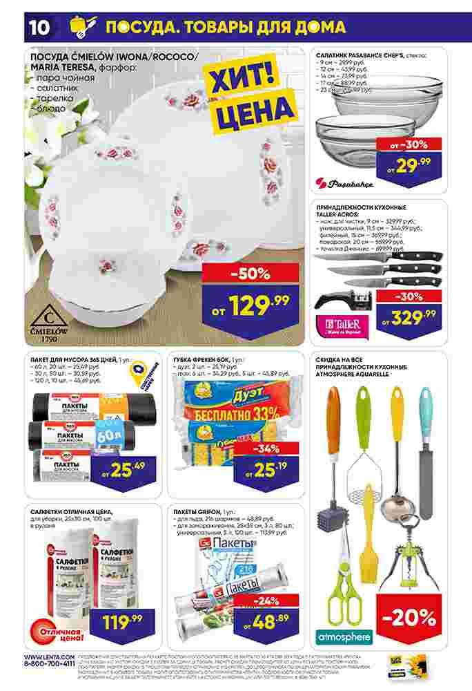 Каталог гипермаркет Лента 28-10.04.2019 стр. - 0010