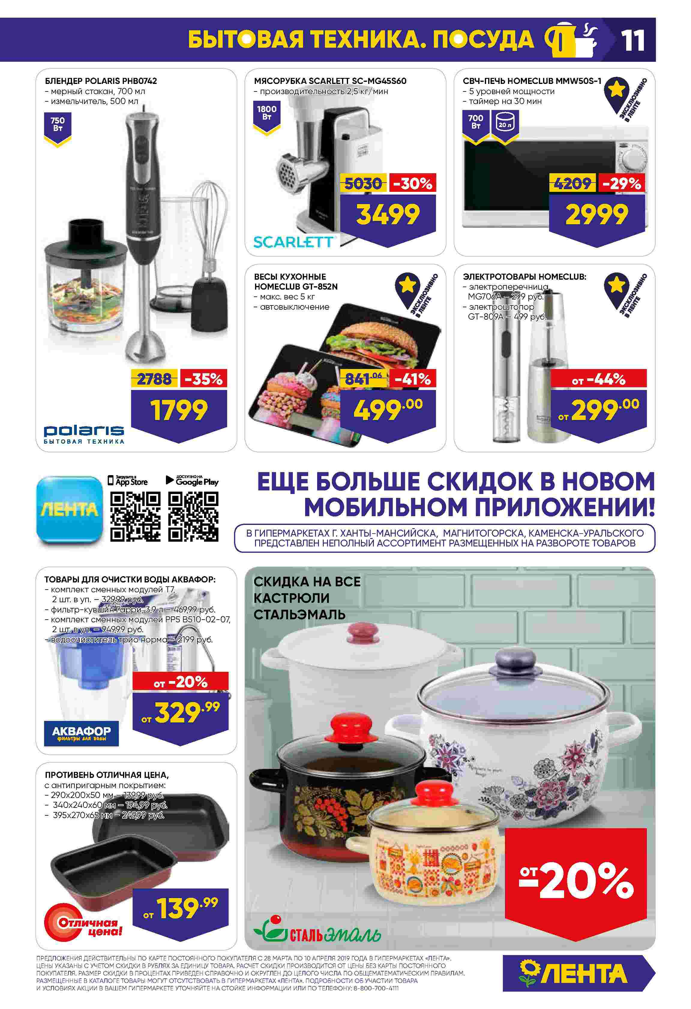Каталог гипермаркет Лента 28-10.04.2019 стр. - 0011