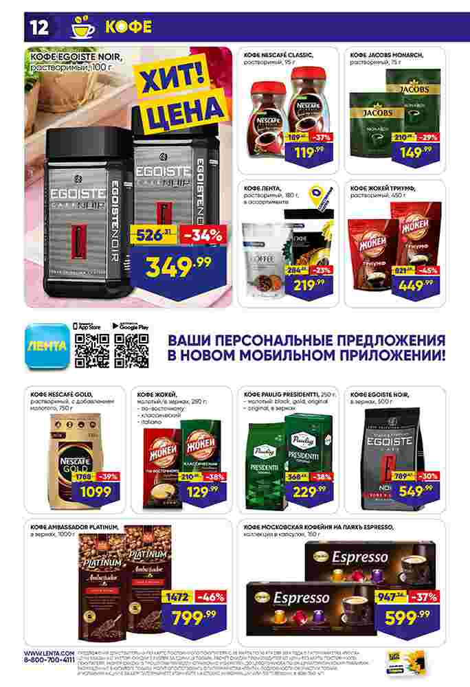 Каталог гипермаркет Лента 28-10.04.2019 стр. - 0012