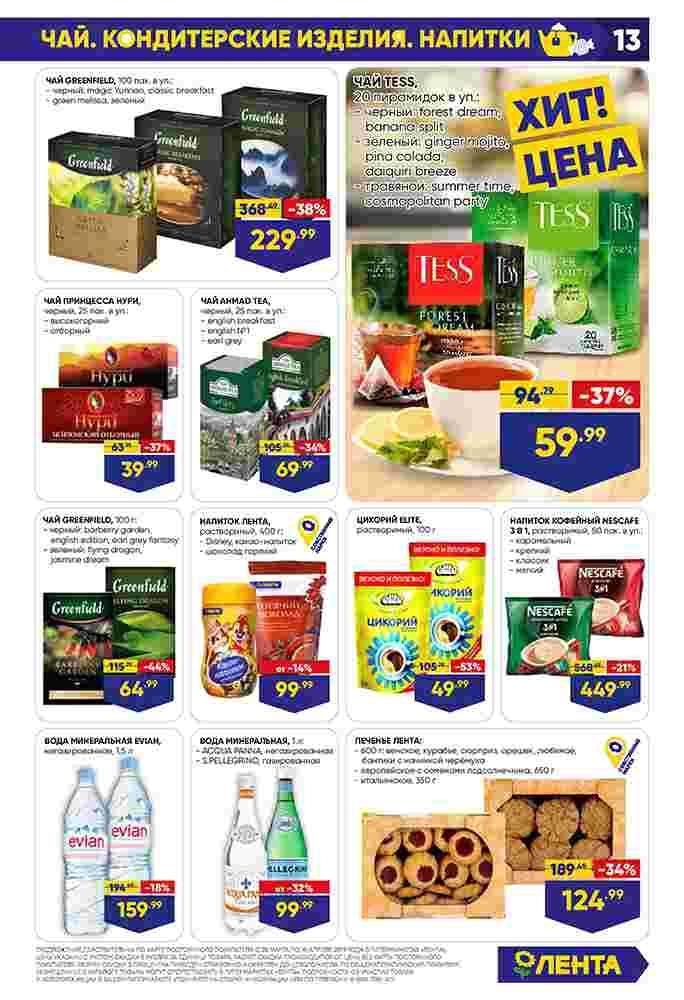 Каталог гипермаркет Лента 28-10.04.2019 стр. - 0013