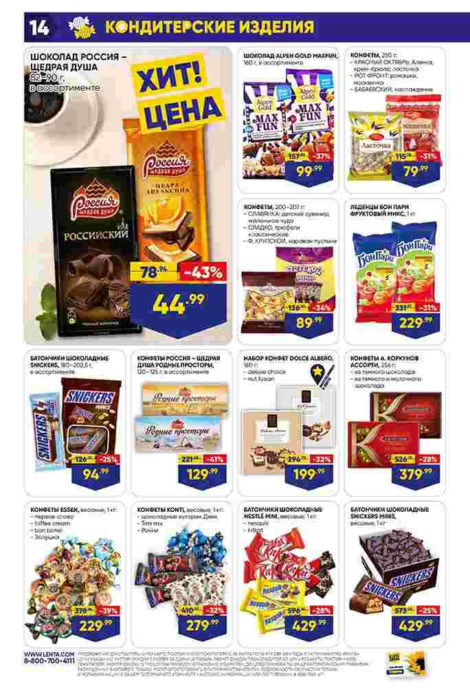 Каталог гипермаркет Лента 28-10.04.2019 стр. - 0014