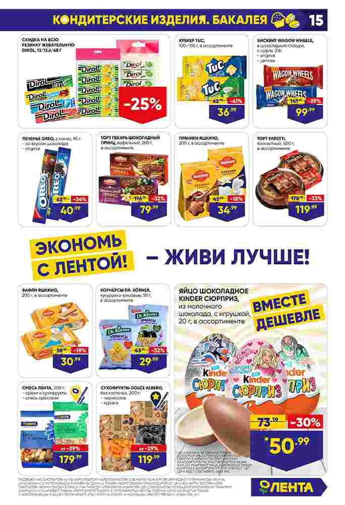 Каталог гипермаркет Лента 28-10.04.2019 стр. - 0015